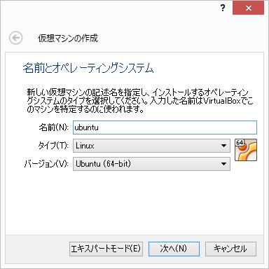 VirtualBox 仮想マシンの作成