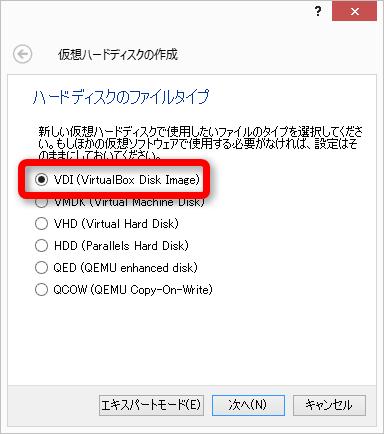 VirtualBox ハードディスクのファイルタイプ