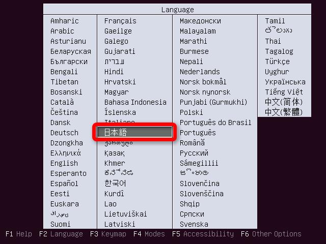 Ubuntu 言語の選択