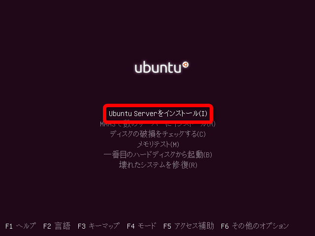 Ubuntuをサーバーにインストール