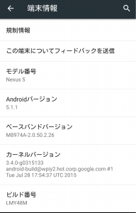 nexus5 LMY48M