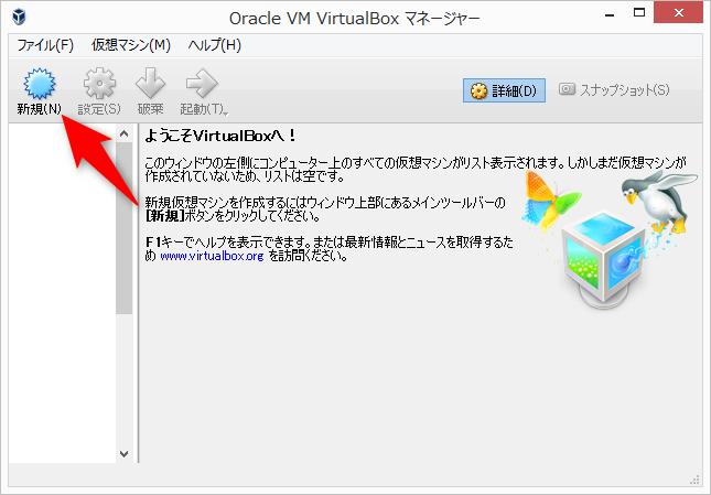 VirtualBox 新規