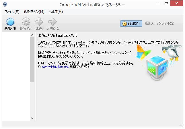 VirtualBox 起動