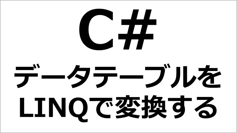 C# データテーブル変換